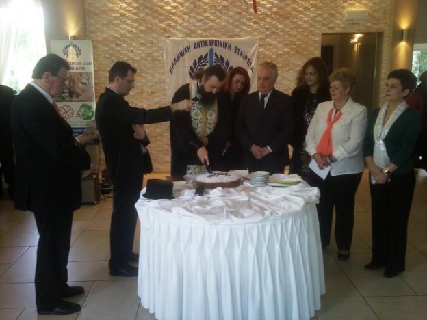 Κοπή πίτας Ελληνικής Αντικαρκινικής Εταιρείας