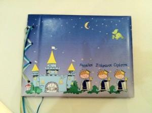 Βιβλίο ευχών με θέμα του μικρού πρίγκιπα